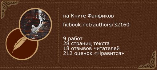 Roud на «Книге фанфиков»