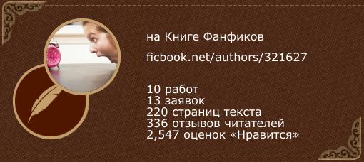 Кос на 'Книге фанфиков'