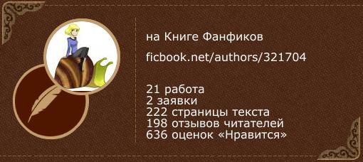 Алиса Димина на «Книге фанфиков»