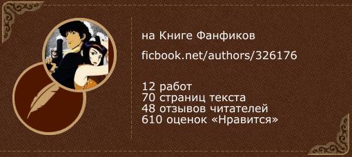 Sera and Fio на «Книге фанфиков»