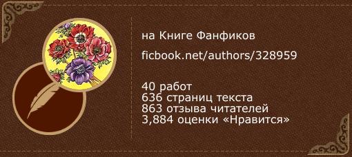 Puzinator на «Книге фанфиков»