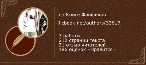 Aelia на «Книге фанфиков»