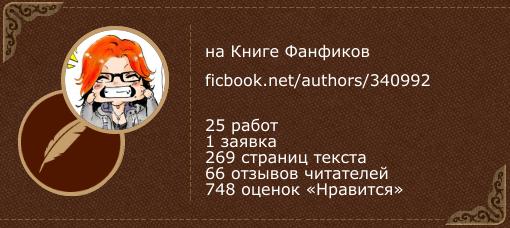 Brave Tomato на «Книге фанфиков»