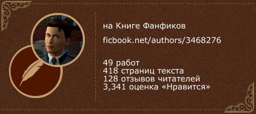 Liu59 на «Книге фанфиков»