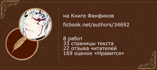 Allen K-W на «Книге фанфиков»