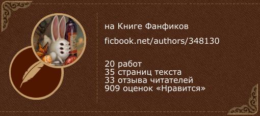 Макс Тень. на «Книге фанфиков»
