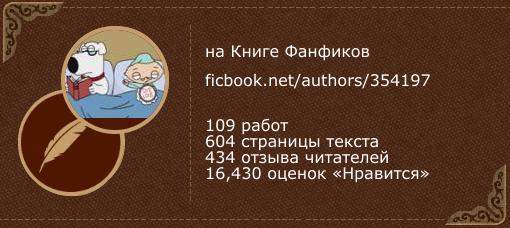 ..Лис.. на «Книге фанфиков»