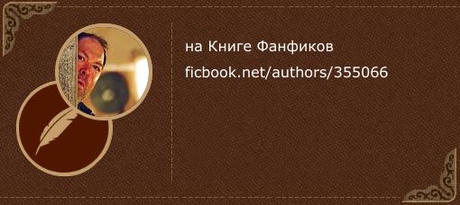Арамагедон на «Книге фанфиков»