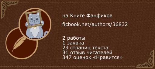 Bicoka_Mikaco на «Книге фанфиков»