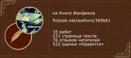 aea на «Книге фанфиков»