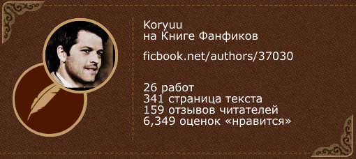 Koryuu на «Книге фанфиков»