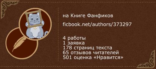 Рейл на 'Книге фанфиков'