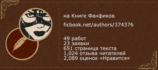 Nadia Yar на «Книге фанфиков»