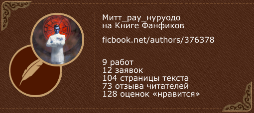 бийский морлок на 'Книге фанфиков'