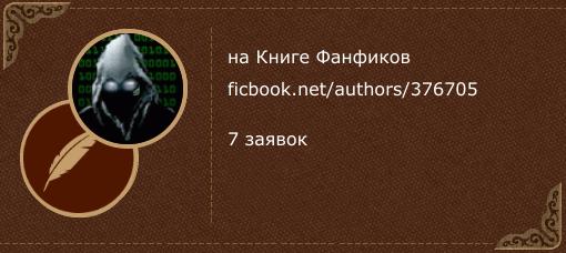 Marlagram на 'Книге фанфиков'
