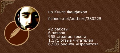Ratmor на 'Книге фанфиков'