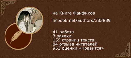 Хэлле на «Книге фанфиков»