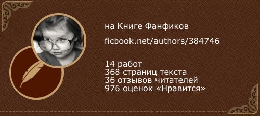 Good Favor на «Книге фанфиков»