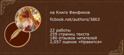 Erice Niveus на «Книге фанфиков»