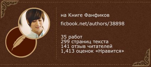 Deshi Kimsung на «Книге фанфиков»
