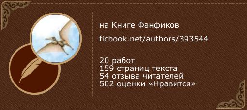 bloodbeat на «Книге фанфиков»