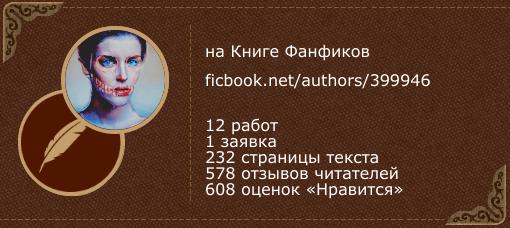TRISTIA на «Книге фанфиков»