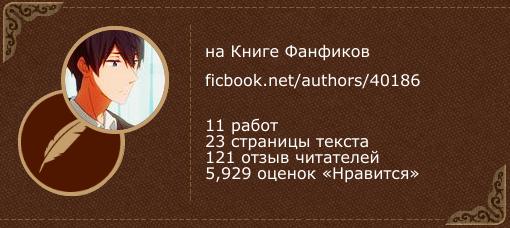 Lemic на «Книге фанфиков»