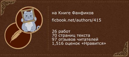 Red на «Книге фанфиков»