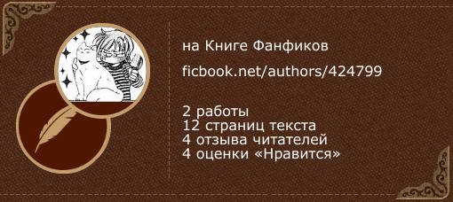 Туссин_плюс на «Книге фанфиков»