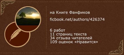 Бастьен на «Книге фанфиков»