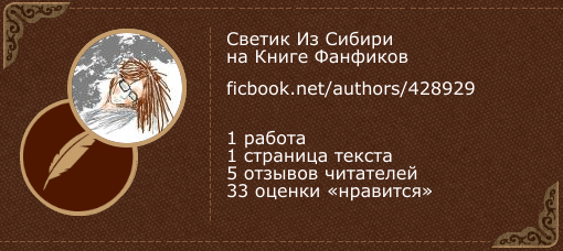 Светик Из Сибири на «Книге фанфиков»
