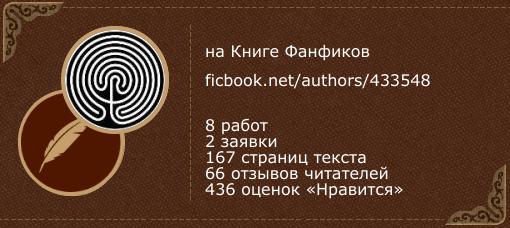 Кикимора Лимнатис на «Книге фанфиков»
