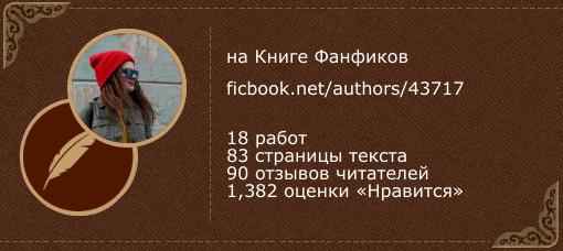 YourEleventh на «Книге фанфиков»
