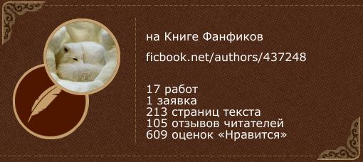 Vladda1430 на «Книге фанфиков»
