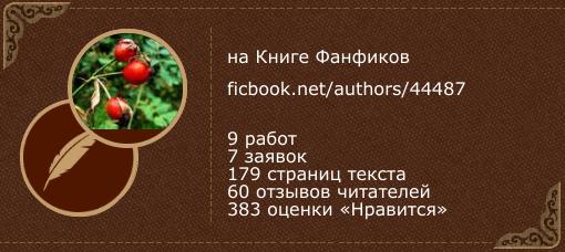 Пацка на «Книге фанфиков»