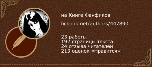 Nakatama на «Книге фанфиков»