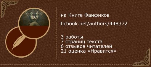 Фиру на «Книге фанфиков»