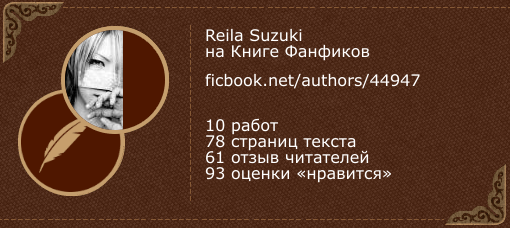 Reila Suzuki на «Книге фанфиков»