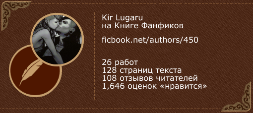 Kir Lugaru на «Книге фанфиков»