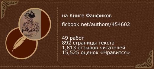 Не-Сергей на «Книге фанфиков»