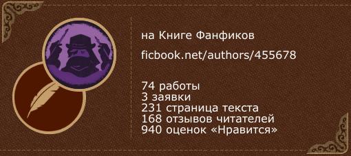 Тень Звезды на «Книге фанфиков»