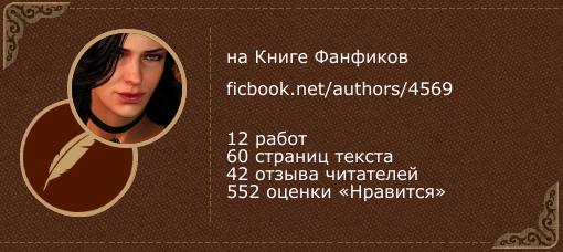 Мэй Рин-Рин на «Книге фанфиков»