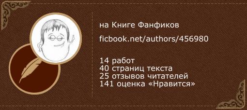Lukassa на «Книге фанфиков»
