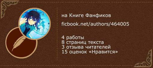 Korablevsky на «Книге фанфиков»