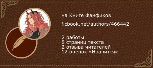Devilkratos на «Книге фанфиков»
