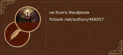 Earin95 на 'Книге фанфиков'