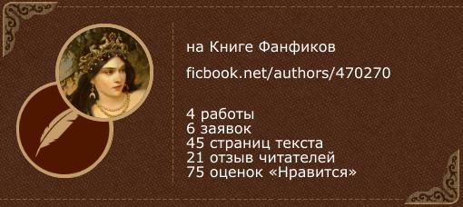 Гамаюн на «Книге фанфиков»