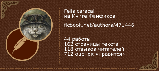 Felis caracal на «Книге фанфиков»