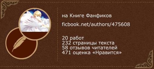 Lesena на «Книге фанфиков»