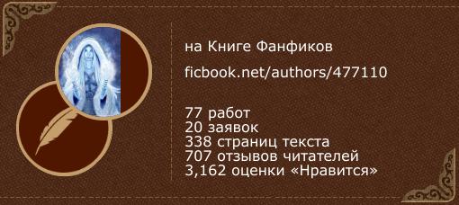 LadyMegatron на «Книге фанфиков»